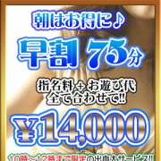 新早割特典|女々艶 新横浜店 - 横浜風俗