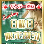 サンデー割引|女々艶 新横浜店 - 横浜風俗