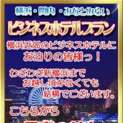 横浜関内みなとみらいビジホプラン|女々艶 新横浜店 - 横浜風俗