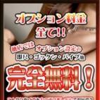 オプション料金無料|女々艶 新横浜店 - 横浜風俗