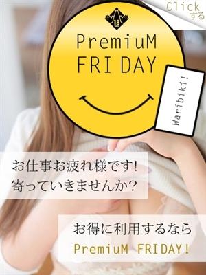 プレミアムフライデー|es - 横浜風俗