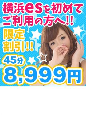 お試し割引!!|横浜風俗で今すぐ遊べる女の子