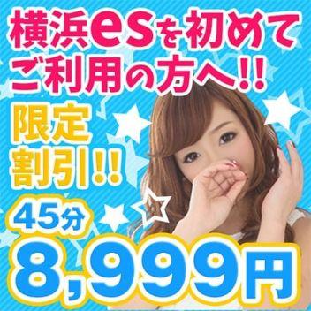 お試し割引!! | es - 横浜風俗