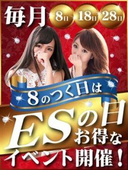 ESの日 | es - 横浜風俗