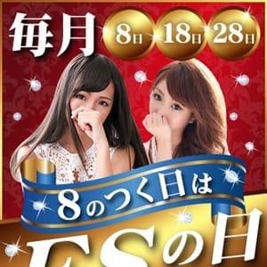 「毎月[ 8 ]のつく日はESの日!」08/15(土) 02:22 | esのお得なニュース