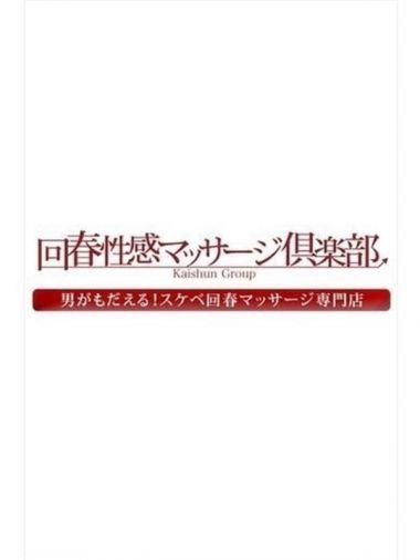 はる|横浜回春性感マッサージ倶楽部 - 横浜風俗