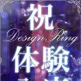 みゆ|横浜デリヘル 新横浜デザインリング