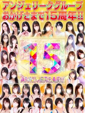 祝☆創業15周年♫|新横浜リング4C(アンジェリークグループ)で評判の女の子