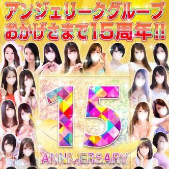 祝☆創業15周年♫|横浜 - 横浜風俗