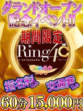 ☆【60分】破格!|新横浜リング4C(アンジェリークグループ)で評判の女の子
