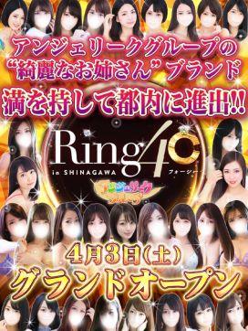☆【神店】開幕!|新横浜リング4C(アンジェリークグループ)で評判の女の子