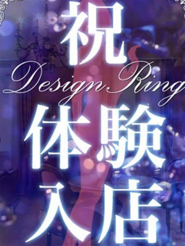 ひじり|新横浜デリヘル新横浜デザインリング - 横浜風俗
