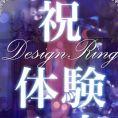 ちえ|新横浜デリヘル新横浜デザインリング