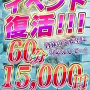 「続々と出勤中!人気女性多数!」08/14(火) 19:38 | 新横浜デリヘル新横浜デザインリングのお得なニュース