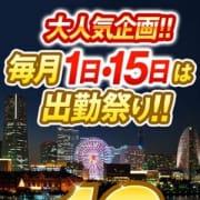 「★毎月【1日・15日】は出勤祭り★」09/23(日) 16:51   奥様鉄道69 神奈川店のお得なニュース