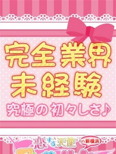 みはる☆体験入店2日目☆|横浜デリヘル 新横浜アンジェリーク - 横浜風俗