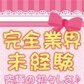 みはる☆体験入店2日目☆|横浜デリヘル 新横浜アンジェリーク
