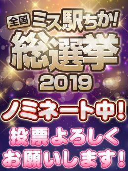☆ミス駅ちか総選挙2019☆ | 横浜デリヘル 新横浜アンジェリーク - 横浜風俗