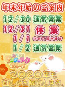 ☆年末年始☆営業のお知らせ♪ | 横浜デリヘル 新横浜アンジェリーク - 横浜風俗