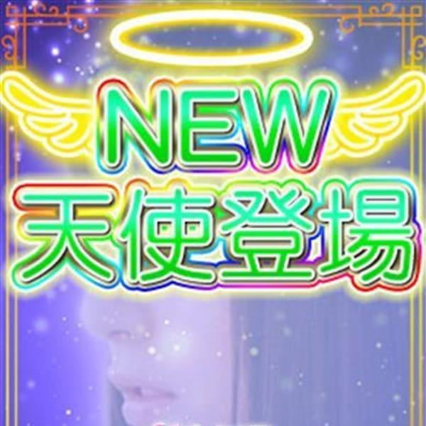 「☆新人天使☆」06/09(土) 21:26 | 横浜デリヘル 新横浜アンジェリークのお得なニュース