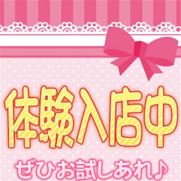 さよ☆体験入店3日目☆