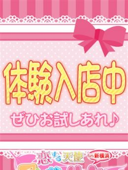 りおん☆祝♡体験入店初日☆ | 横浜デリヘル 新横浜アンジェリーク - 横浜風俗