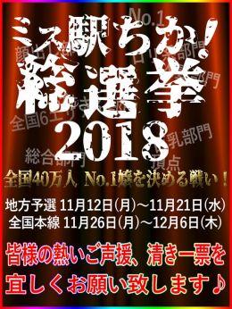 ミス駅ちか♡総選挙   横浜デリヘル 新横浜アンジェリーク - 横浜風俗