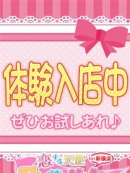 ちはや☆体験入店2日目☆ | 横浜デリヘル 新横浜アンジェリーク - 横浜風俗