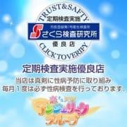 定期検査実施優良店!!! 新横浜アンジェリーク(アンジェリークグループ)