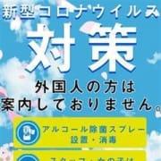 新型コロナなどの感染症対策について 新横浜アンジェリーク(アンジェリークグループ)