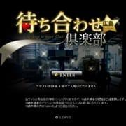 「素敵な割引き情報♪」05/31(日) 23:15 | 広島待ち合わせ倶楽部のお得なニュース