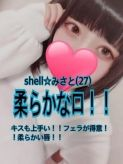 ☆みさと☆|shell☆シェルでおすすめの女の子