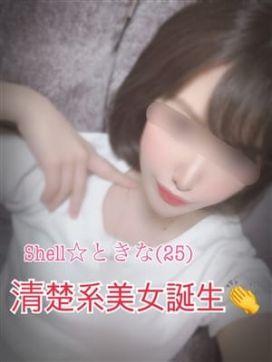 ☆ときな☆|shell☆シェルで評判の女の子