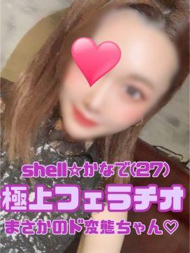 ☆かなで☆|shell☆シェルで評判の女の子