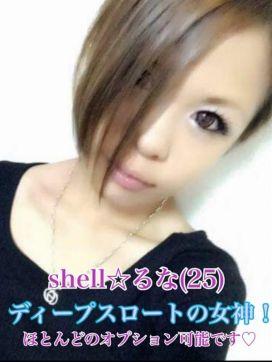 るな|shell☆シェルで評判の女の子