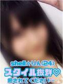 ☆りん☆|shell☆シェルでおすすめの女の子