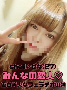 ☆せな☆|shell☆シェルで評判の女の子