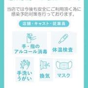 「◆新型コロナウイルス感染予防への対策について◆」 | 宇都宮人妻城のお得なニュース
