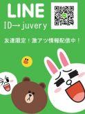 公式LINE!|JUVERYでおすすめの女の子