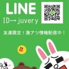 公式LINE!