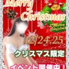 クリスマスイベント|JUVERY - 宇都宮風俗
