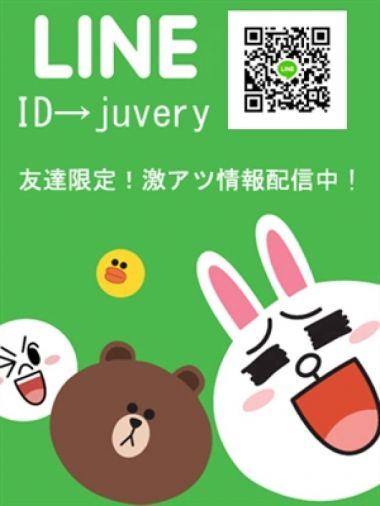 公式LINE!|JUVERY - 宇都宮風俗
