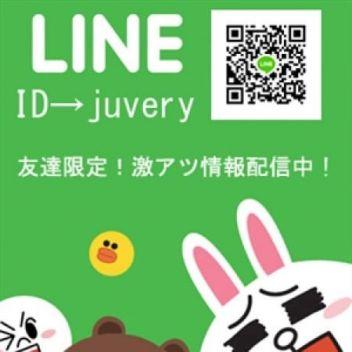 公式LINE! | JUVERY - 宇都宮風俗