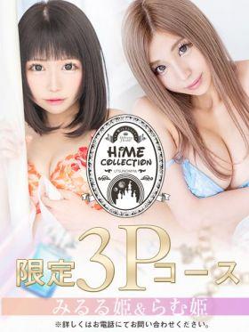 限定3Pコース(らむ姫&みるる姫)|栃木県風俗で今すぐ遊べる女の子
