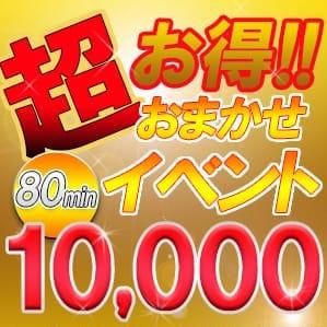 お任せ80分10,000円♪