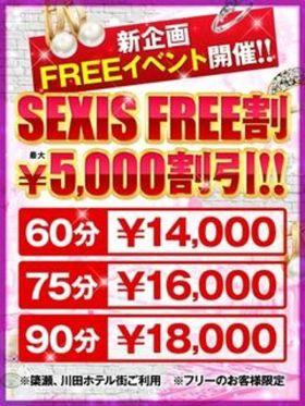 SEXIS FREE 栃木県風俗で今すぐ遊べる女の子