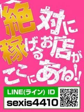 ★求人募集★ 栃木県風俗で今すぐ遊べる女の子