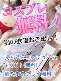 コスプレ無料イベント☆|プレイガールα宇都宮店でおすすめの女の子