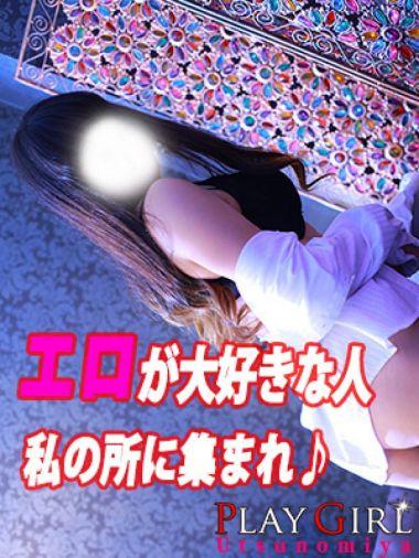☆ゆず☆(A)|プレイガール宇都宮店 (プレイガールウツノミヤテン) - 宇都宮風俗