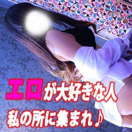☆新人☆ゆず(A)